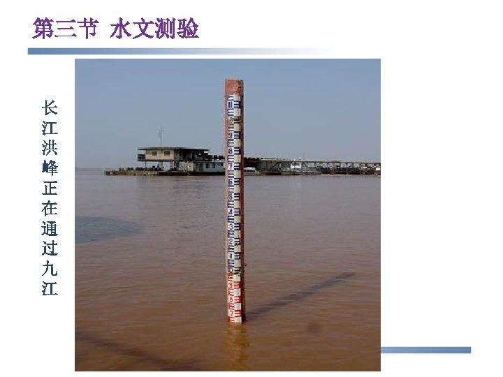 第三节 水文测验 长 江 洪 峰 正 在 通 过 九 江