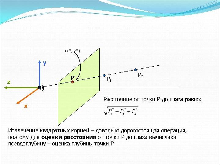 (x*, y*) y P' z x P 1 P 2 Расстояние от точки P
