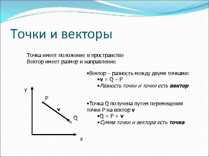 Точки и векторы Точка имеет положение в пространстве Вектор имеет размер и направление •