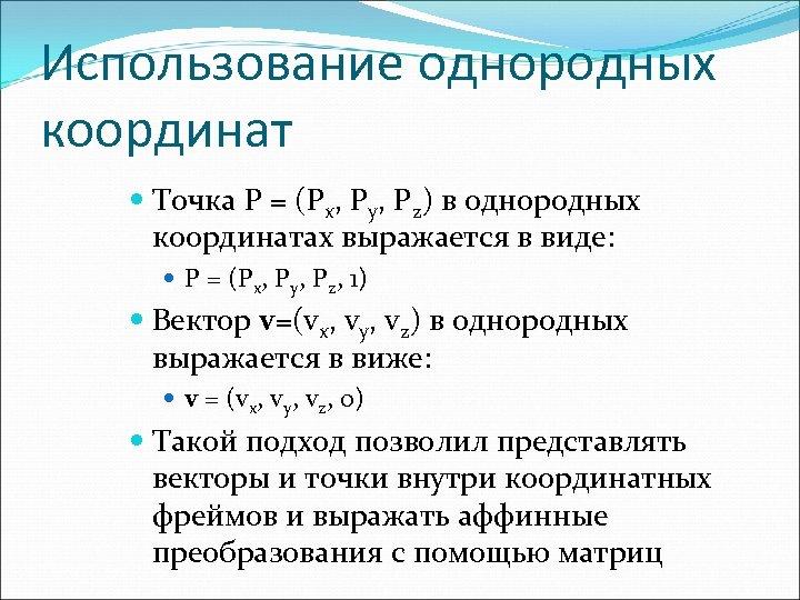 Использование однородных координат Точка P = (Px, Py, Pz) в однородных координатах выражается в