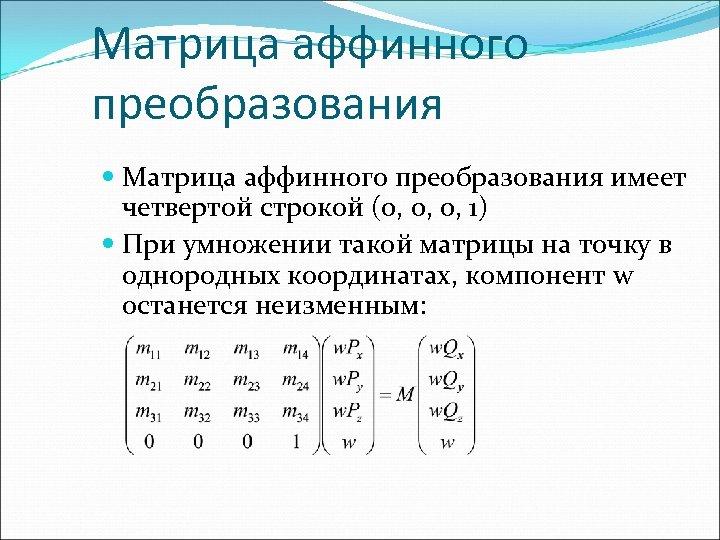 Матрица аффинного преобразования имеет четвертой строкой (0, 0, 0, 1) При умножении такой матрицы