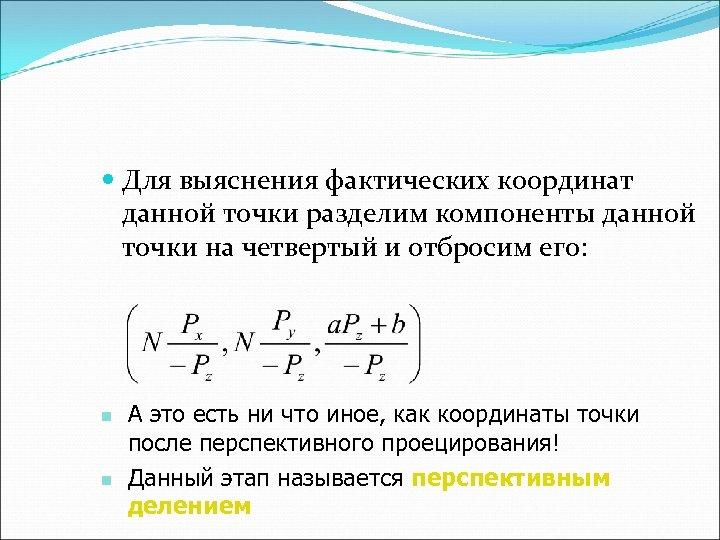 Для выяснения фактических координат данной точки разделим компоненты данной точки на четвертый и