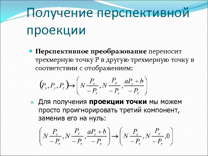 Получение перспективной проекции Перспективное преобразование переносит трехмерную точку P в другую трехмерную точку в