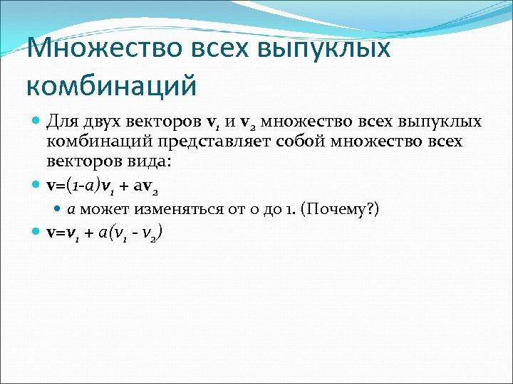 Множество всех выпуклых комбинаций Для двух векторов v 1 и v 2 множество всех