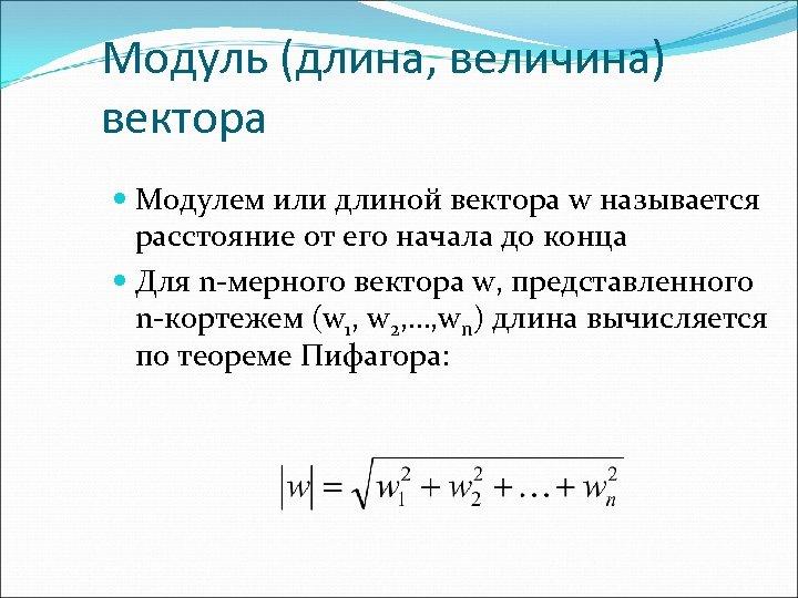 Модуль (длина, величина) вектора Модулем или длиной вектора w называется расстояние от его начала