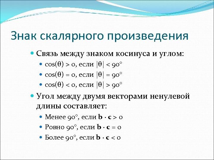 Знак скалярного произведения Связь между знаком косинуса и углом: cos(θ) > 0, если  θ 