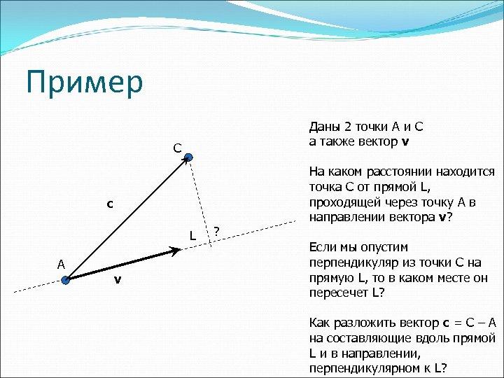 Пример Даны 2 точки A и C а также вектор v C c L