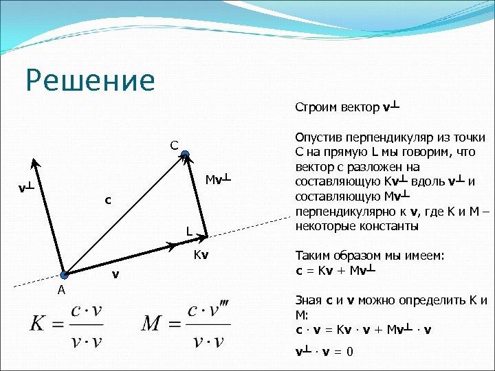 Решение Строим вектор v┴ C Mv┴ v┴ c L Kv v A Опустив перпендикуляр