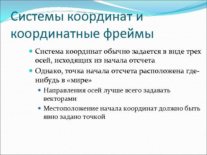 Системы координат и координатные фреймы Система координат обычно задается в виде трех осей, исходящих