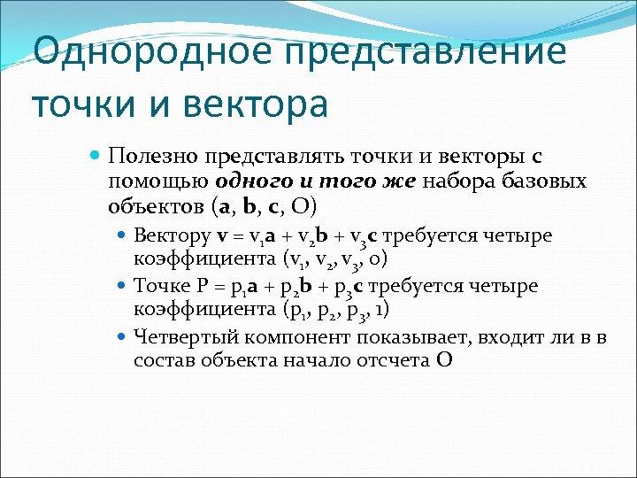 Однородное представление точки и вектора Полезно представлять точки и векторы с помощью одного и