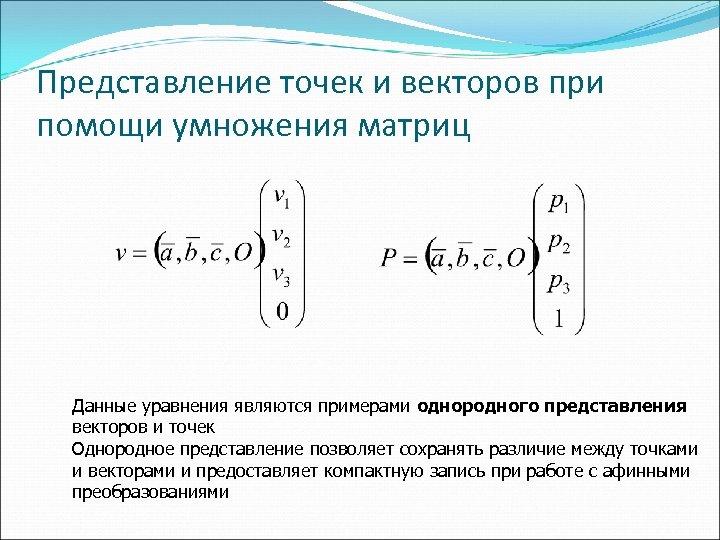 Представление точек и векторов при помощи умножения матриц Данные уравнения являются примерами однородного представления