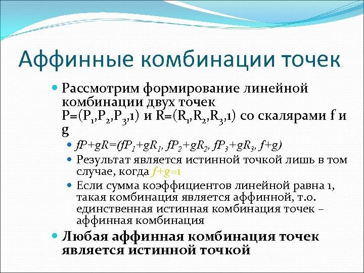 Аффинные комбинации точек Рассмотрим формирование линейной комбинации двух точек P=(P 1, P 2, P