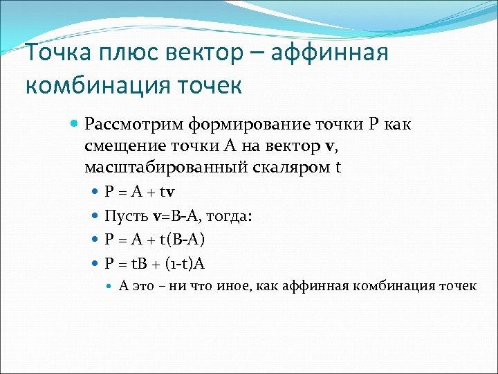 Точка плюс вектор – аффинная комбинация точек Рассмотрим формирование точки P как смещение точки