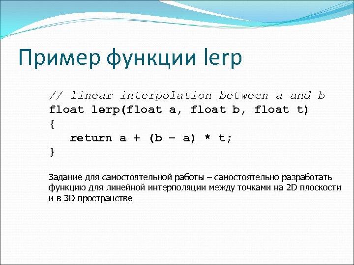 Пример функции lerp // linear interpolation between a and b float lerp(float a, float