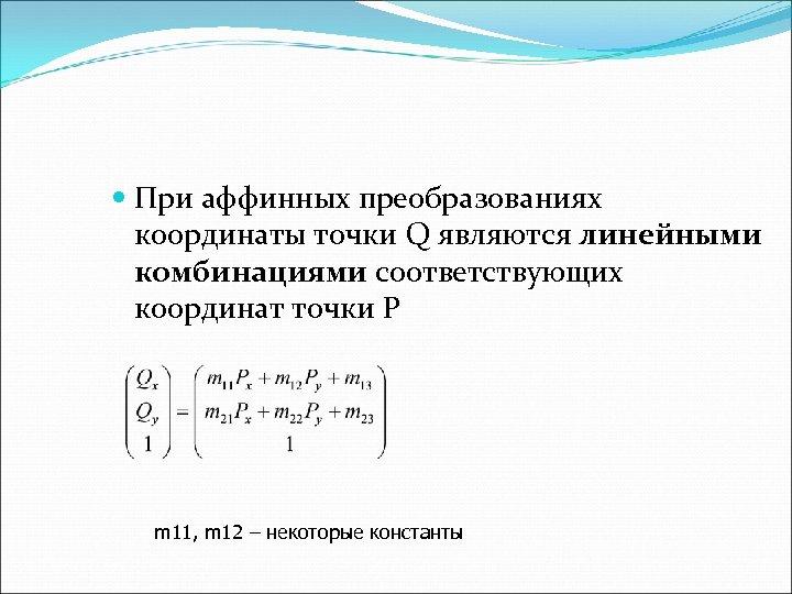 При аффинных преобразованиях координаты точки Q являются линейными комбинациями соответствующих координат точки P