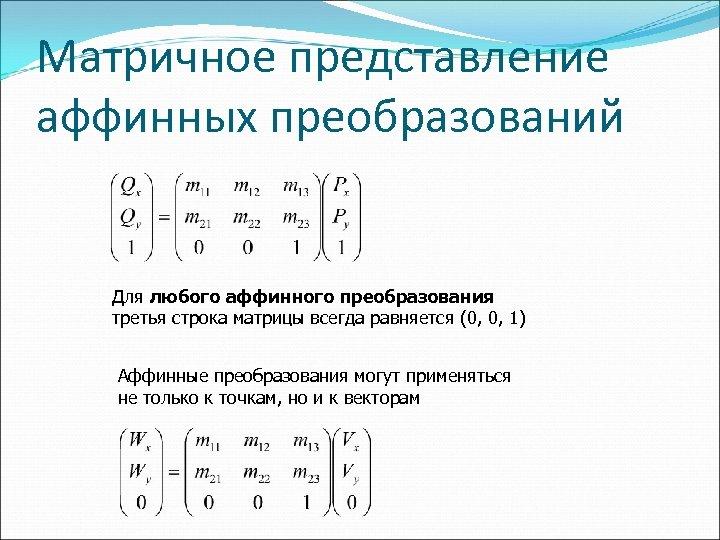 Матричное представление аффинных преобразований Для любого аффинного преобразования третья строка матрицы всегда равняется (0,