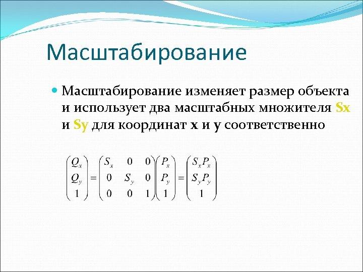 Масштабирование изменяет размер объекта и использует два масштабных множителя Sx и Sy для координат