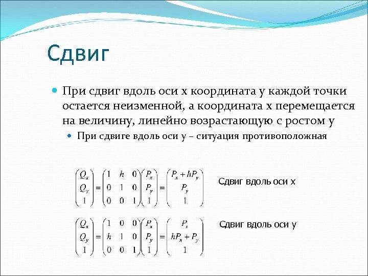 Сдвиг При сдвиг вдоль оси x координата y каждой точки остается неизменной, а координата