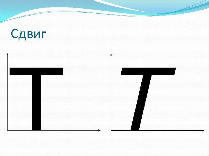 Сдвиг T T
