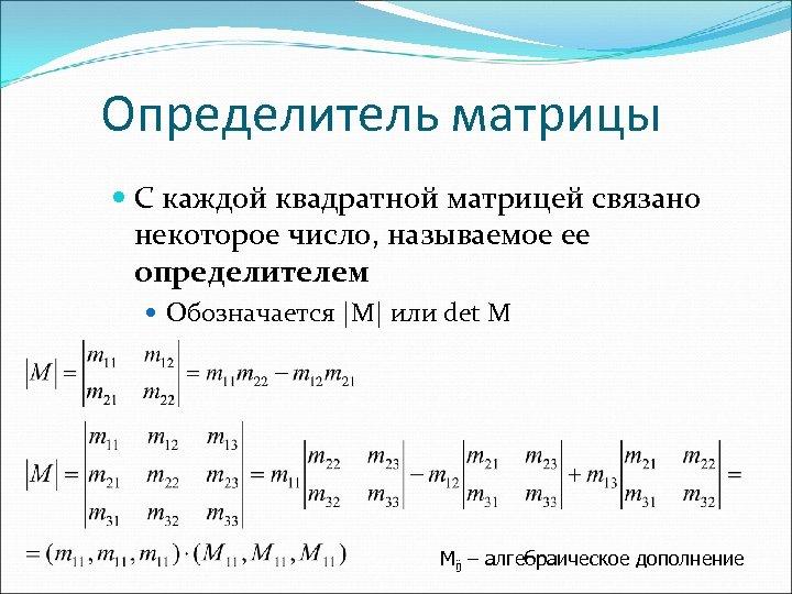 Определитель матрицы С каждой квадратной матрицей связано некоторое число, называемое ее определителем Обозначается  M 
