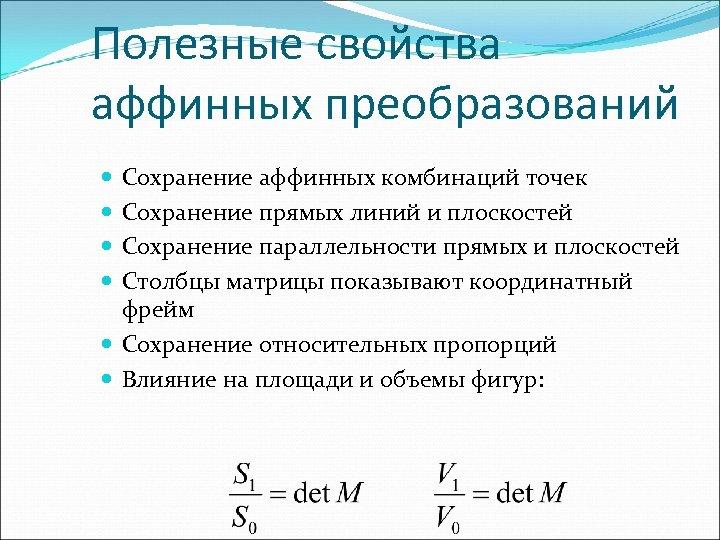 Полезные свойства аффинных преобразований Сохранение аффинных комбинаций точек Сохранение прямых линий и плоскостей Сохранение