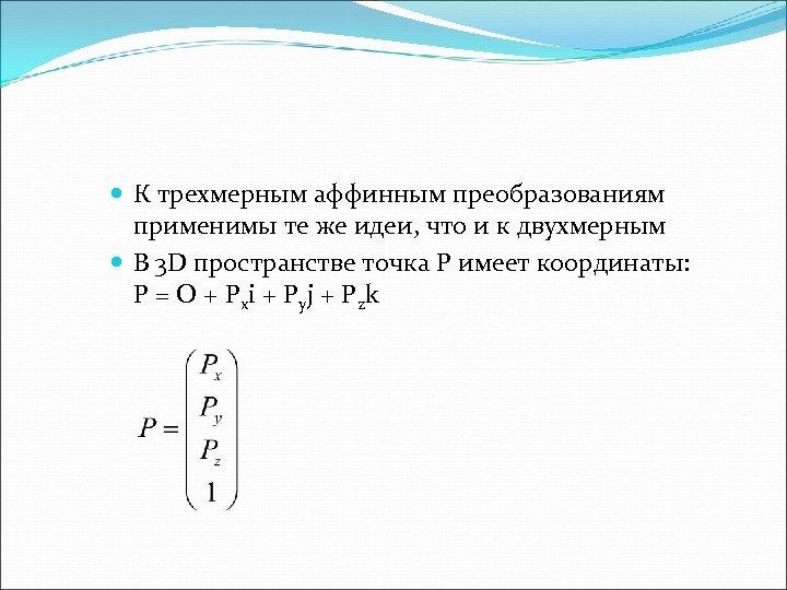К трехмерным аффинным преобразованиям применимы те же идеи, что и к двухмерным В