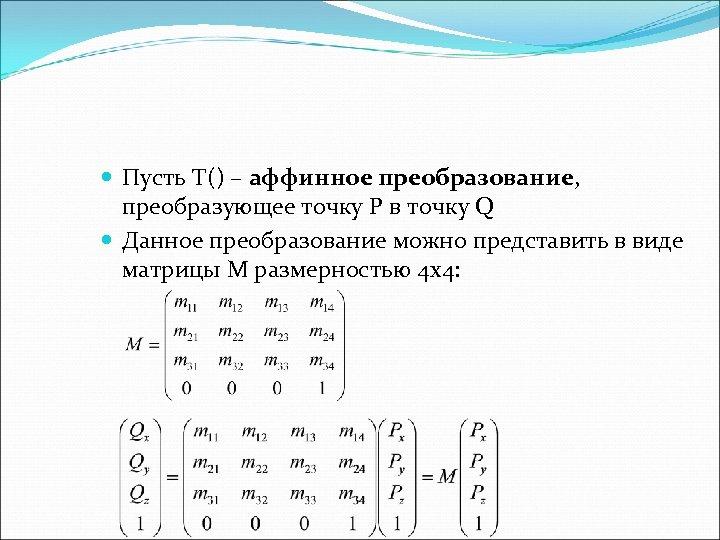 Пусть T() – аффинное преобразование, преобразующее точку P в точку Q Данное преобразование