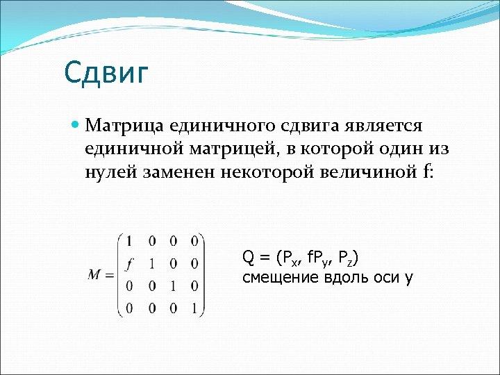 Сдвиг Матрица единичного сдвига является единичной матрицей, в которой один из нулей заменен некоторой