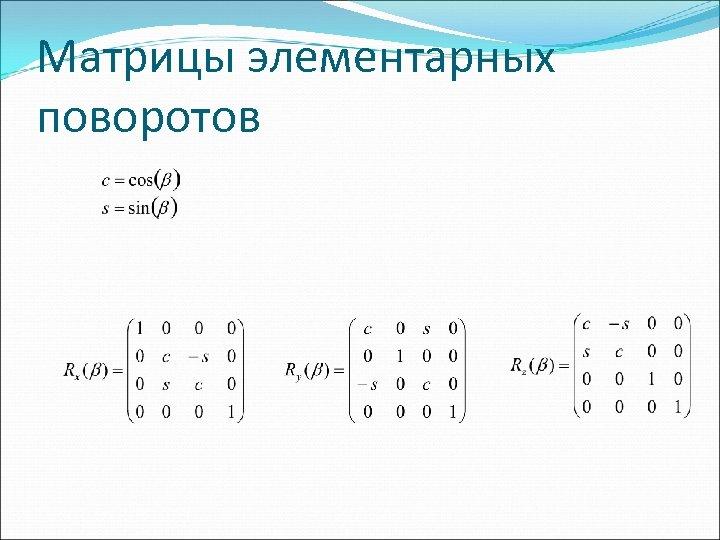 Матрицы элементарных поворотов