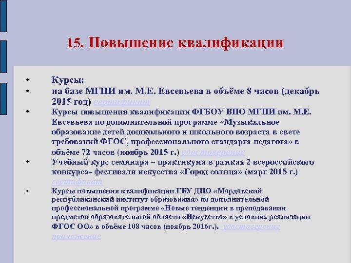 15. Повышение квалификации • • • Курсы: на базе МГПИ им. М. Е. Евсевьева