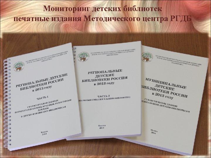 Мониторинг детских библиотек печатные издания Методического центра РГДБ