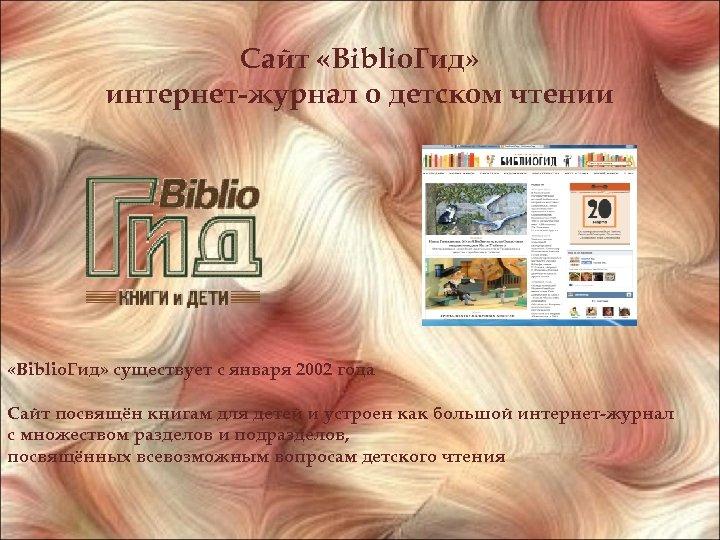 Сайт «Biblio. Гид» интернет-журнал о детском чтении «Biblio. Гид» существует с января 2002 года