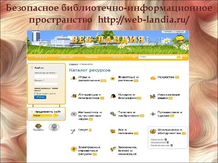 Безопасное библиотечно-информационное пространство http: //web-landia. ru/