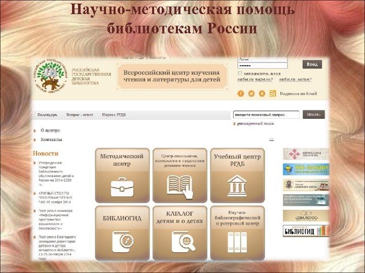 Научно-методическая помощь библиотекам России