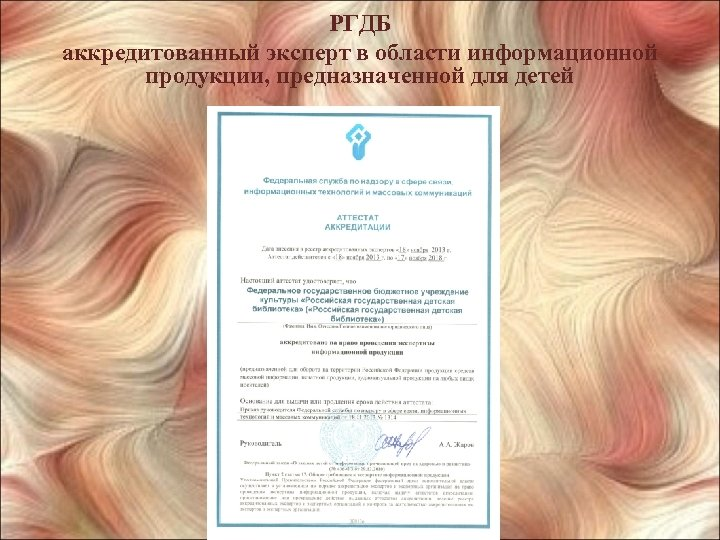 РГДБ аккредитованный эксперт в области информационной продукции, предназначенной для детей