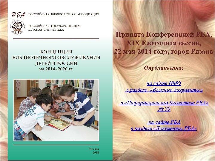 Принята Конференцией РБА, XIX Ежегодная сессия, 22 мая 2014 года, город Рязань Опубликована: на