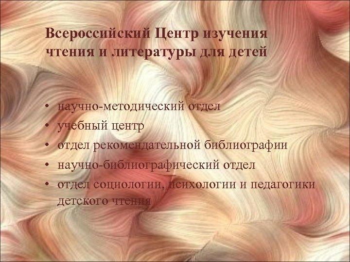 Всероссийский Центр изучения чтения и литературы для детей • • • научно-методический отдел учебный