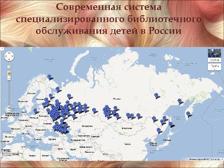 Современная система специализированного библиотечного обслуживания детей в России