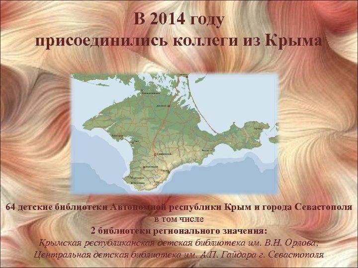 В 2014 году присоединились коллеги из Крыма 64 детские библиотеки Автономной республики Крым и