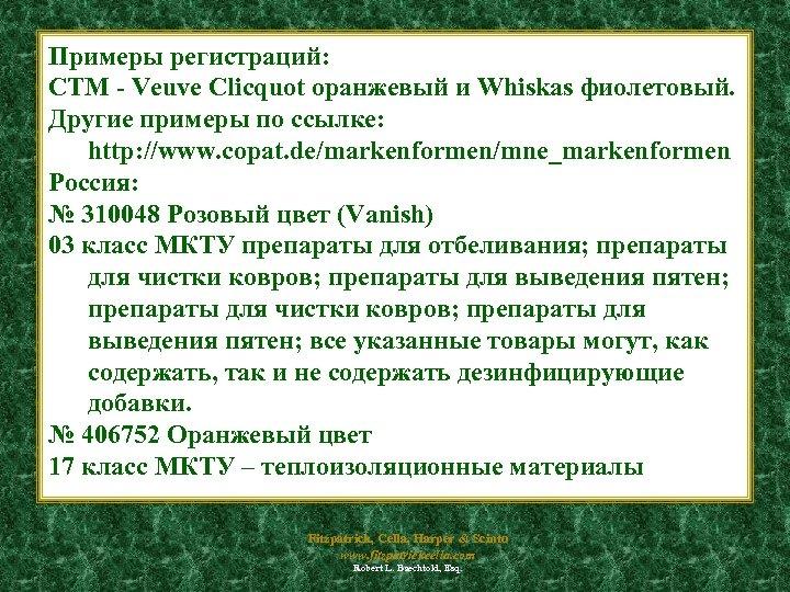 Примеры регистраций: CTM - Veuve Clicquot оранжевый и Whiskas фиолетовый. Другие примеры по ссылке: