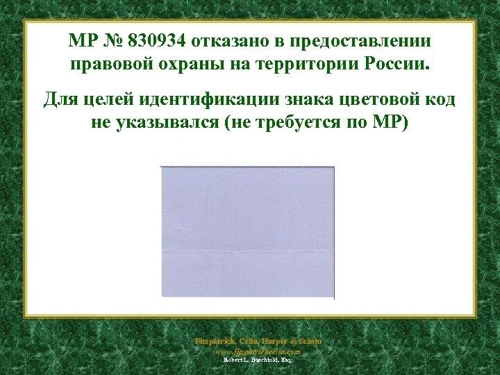 МР № 830934 отказано в предоставлении правовой охраны на территории России. Для целей идентификации