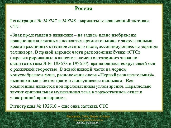 Россия Регистрации № 249747 и 249748– варианты телевизионной заставки СТС «Знак представлен в движении