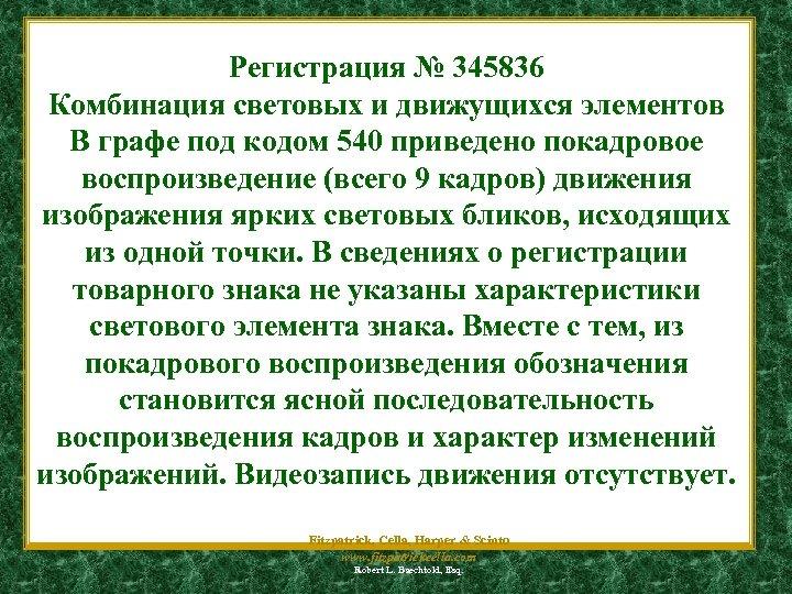 Регистрация № 345836 Комбинация световых и движущихся элементов В графе под кодом 540 приведено