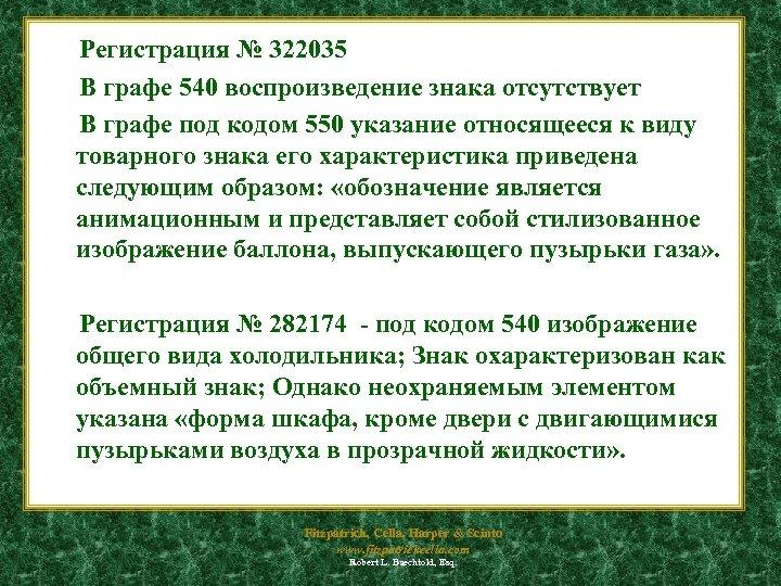 Регистрация № 322035 В графе 540 воспроизведение знака отсутствует В графе под кодом 550
