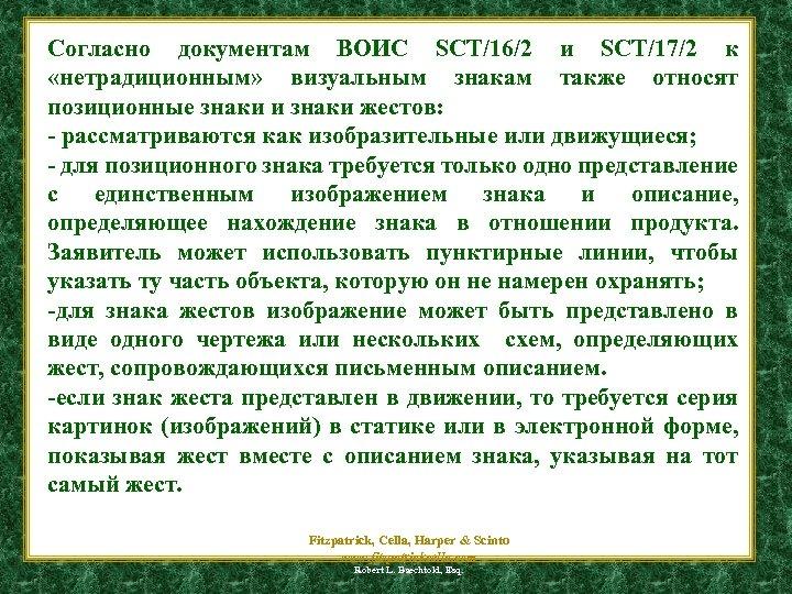 Согласно документам ВОИС SCT/16/2 и SCT/17/2 к «нетрадиционным» визуальным знакам также относят позиционные знаки