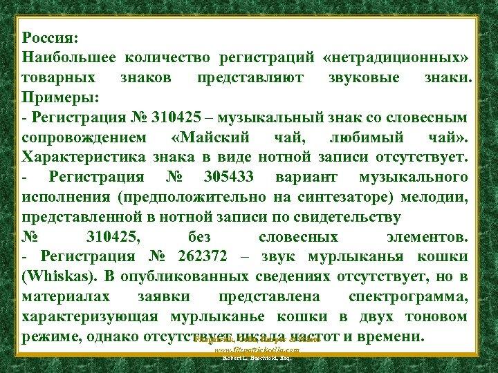 Россия: Наибольшее количество регистраций «нетрадиционных» товарных знаков представляют звуковые знаки. Примеры: - Регистрация №