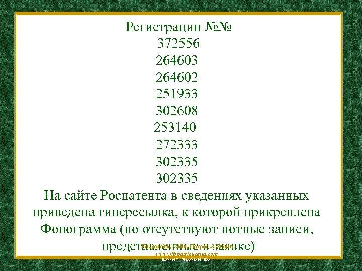 Регистрации №№ 372556 264603 264602 251933 302608 253140 272333 302335 На сайте Роспатента в
