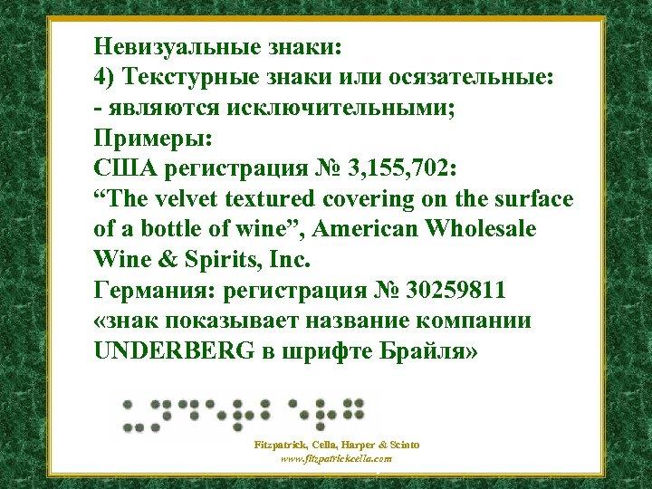 Невизуальные знаки: 4) Текстурные знаки или осязательные: - являются исключительными; Примеры: США регистрация №