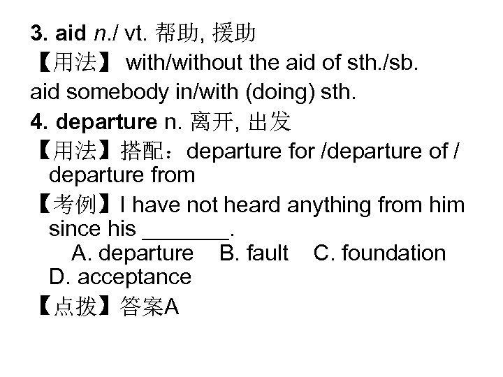 3. aid n. / vt. 帮助, 援助 【用法】 with/without the aid of sth. /sb.