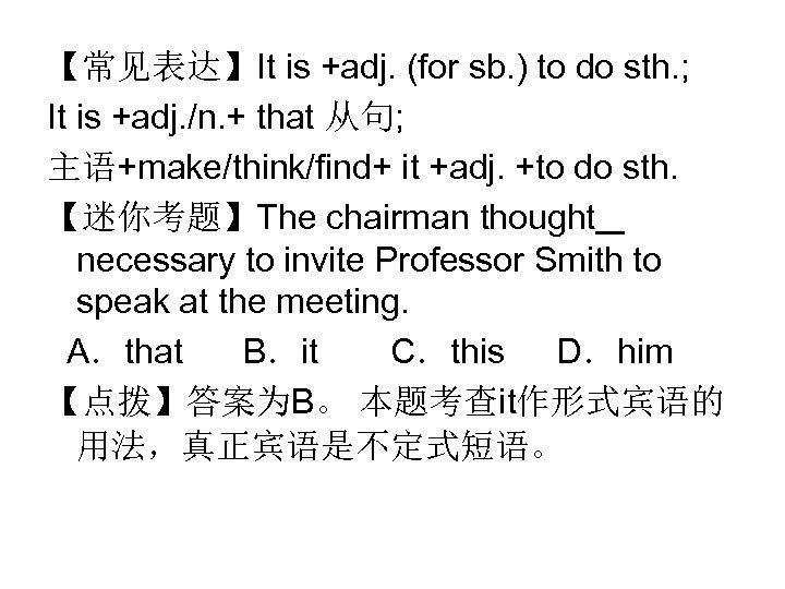 【常见表达】It is +adj. (for sb. ) to do sth. ; It is +adj. /n.